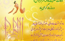 مراسم جشن میلاد حضرت فاطمه زهرا (س) و بزرگذاشت مقام زن
