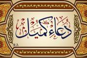 اطلاعیه برگزاری مراسم هفتگی دعای کمیل کانون فرهنگی گل یاس