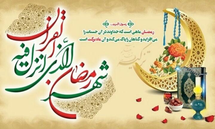 ماه رمضان ماه بندگی خدا