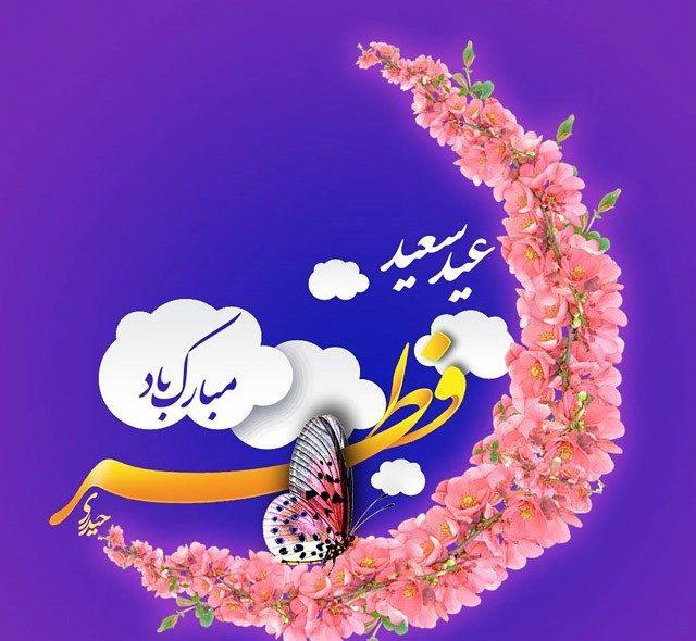 عید سعید فطر بر عاشقان مبارک