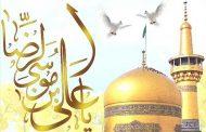 فضيلت و پاداش زيارت امام رضا (عليه السلام )